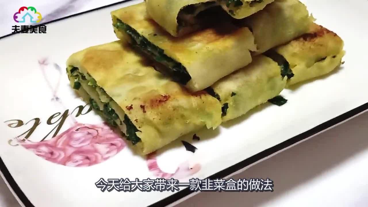 韭菜盒新吃法,可以切的韭菜盒,皮薄馅大,一口一个