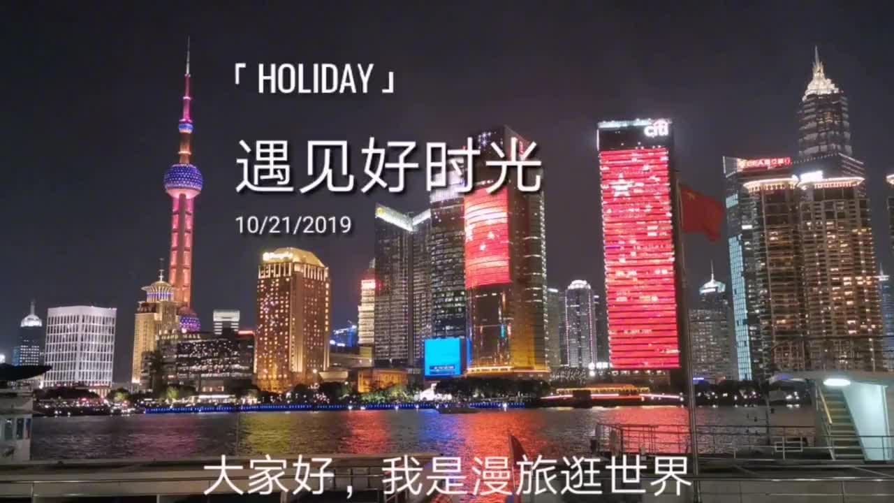 2019实拍上海外滩的灯光秀视觉非常震撼没见过的来看看