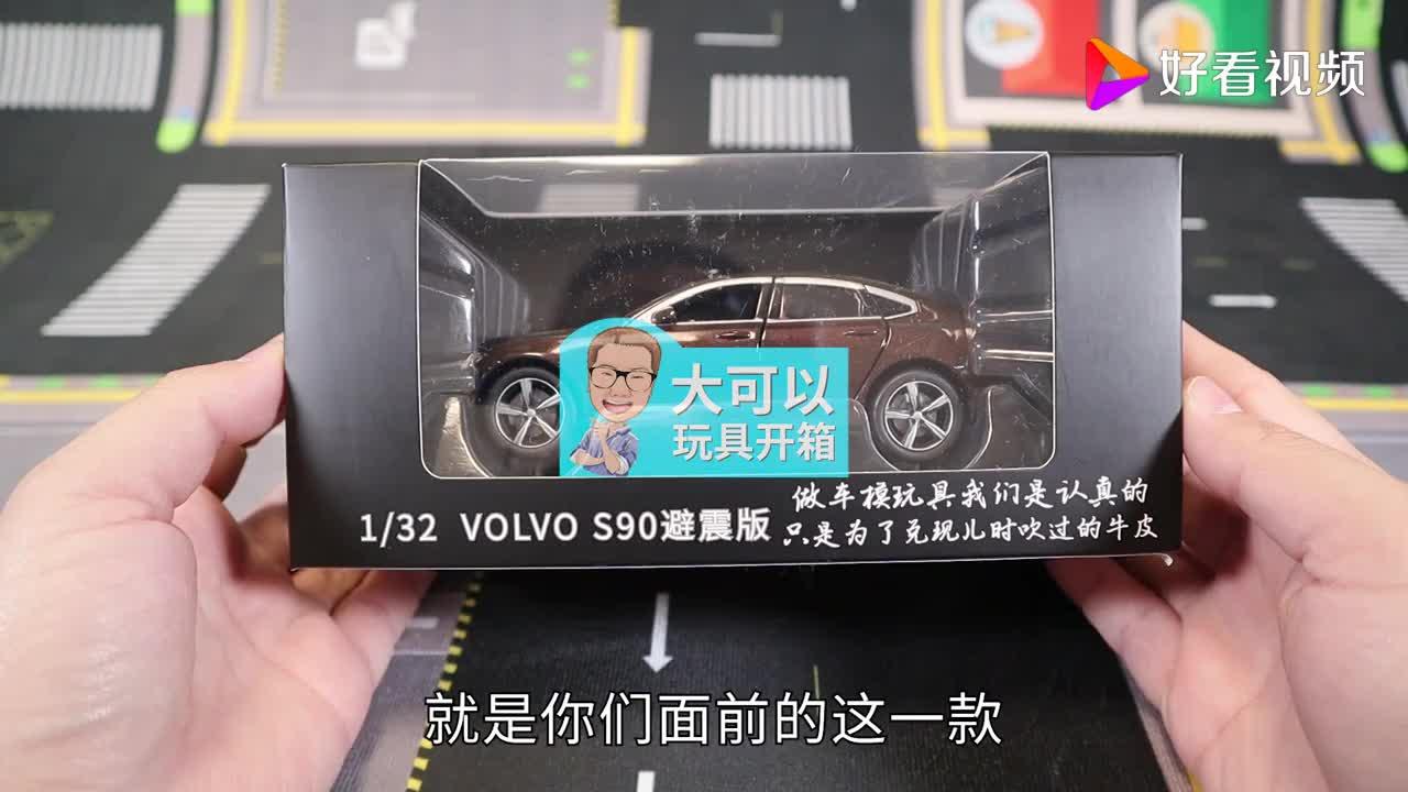 60块钱买的沃尔沃S90内外做的都不错这个可以有