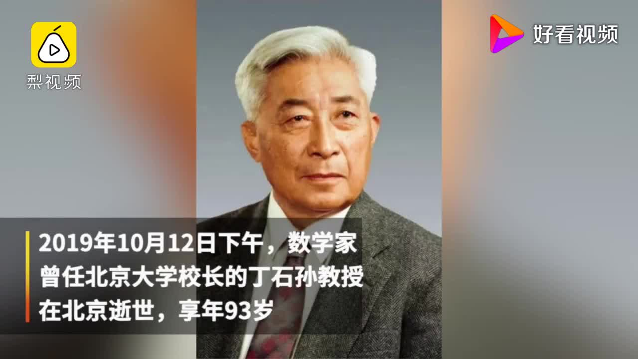 北京大学第26任校长丁石孙去世享年93岁
