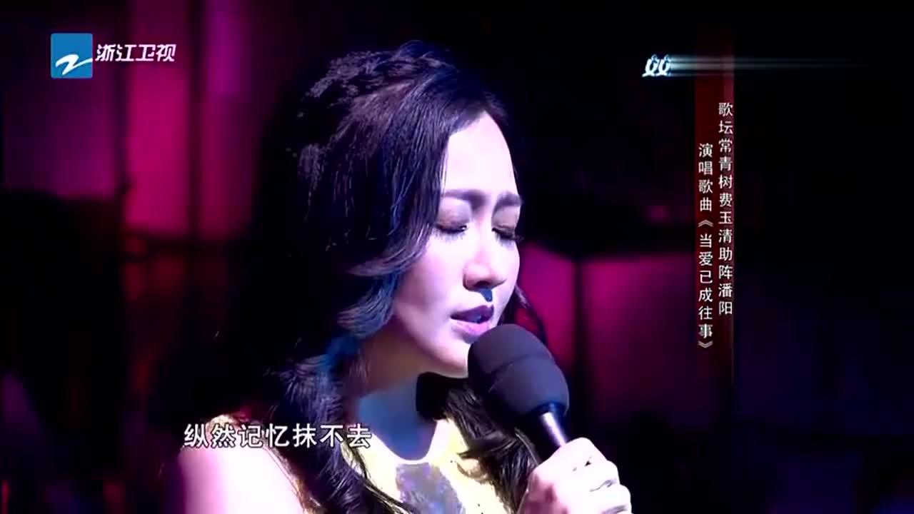台下潘长江哭了潘阳与费玉清合唱《当爱已成往事》