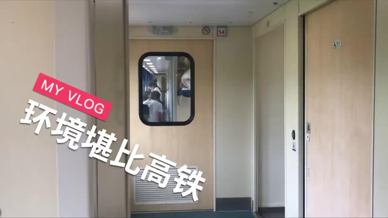 胖妈晓娟国庆一家人从北京去长沙玩这趟火车厕所和高铁一样