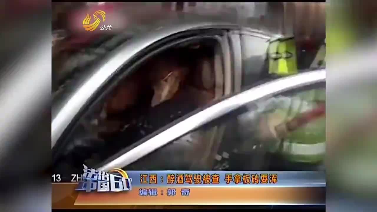 醉驾遇交警检查司机表示很生气拿起板砖耍威风