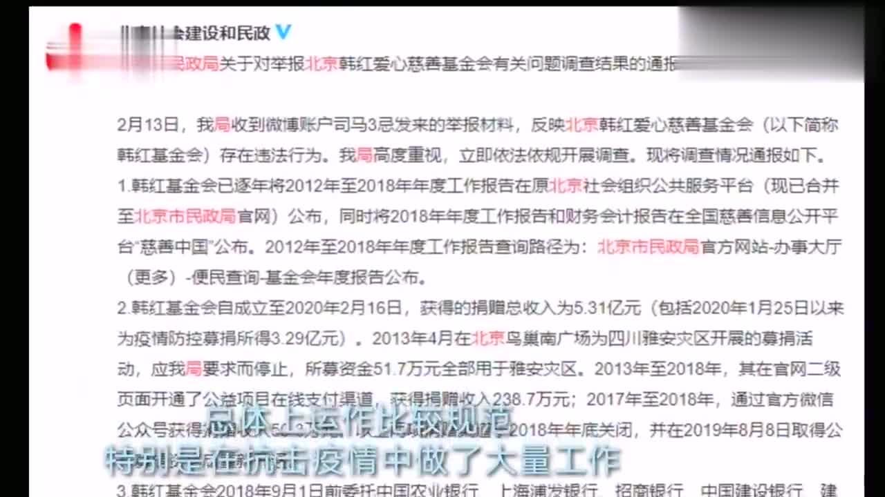 微博大V实名举报韩红慈善基金会,官方公布调查结果