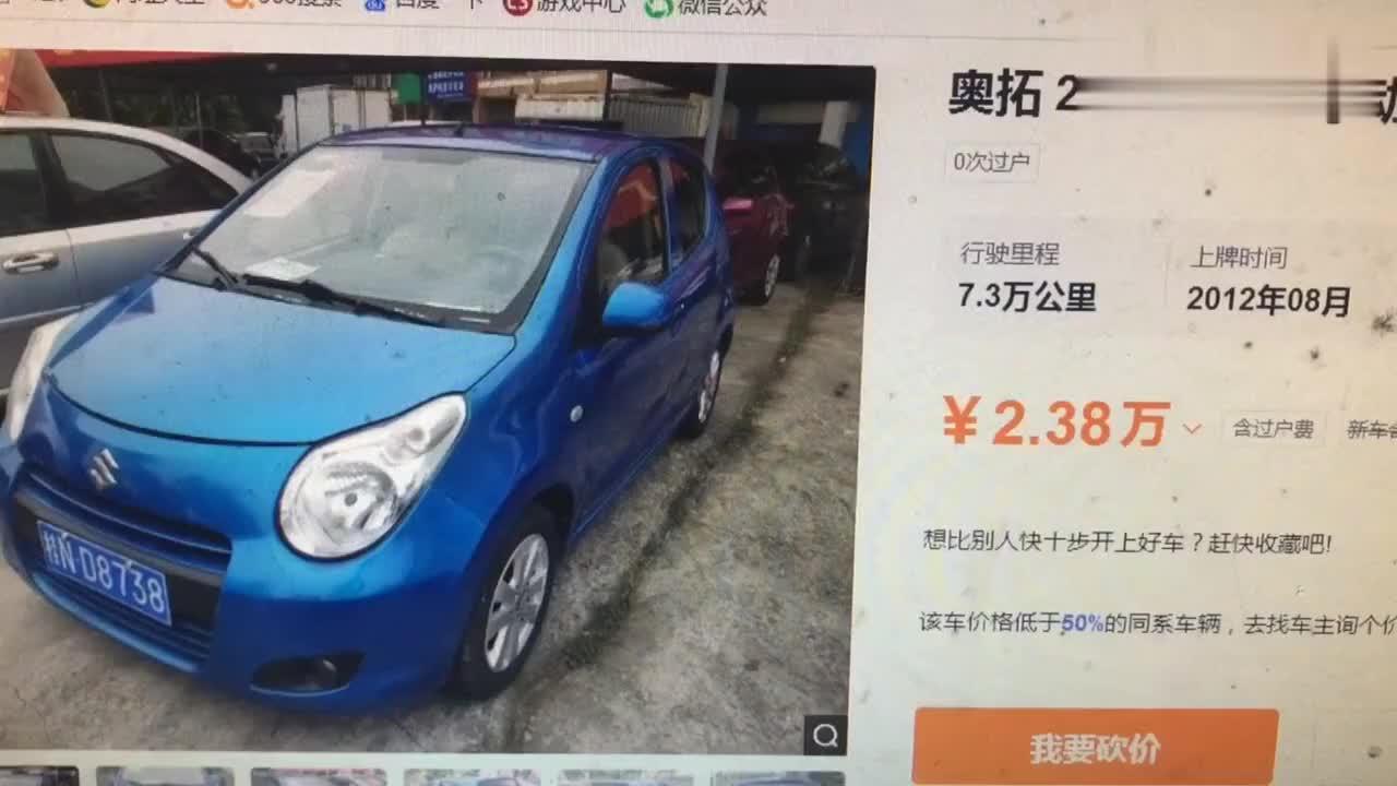 视频:12年款的铃木奥拓太保值了吧行驶了7万多公里现在还要2万多元