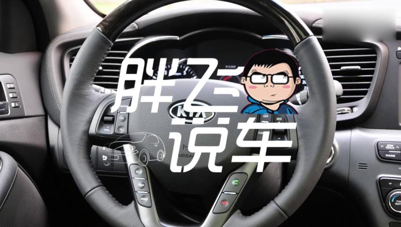 视频:胖飞说车:起亚K5内饰体验