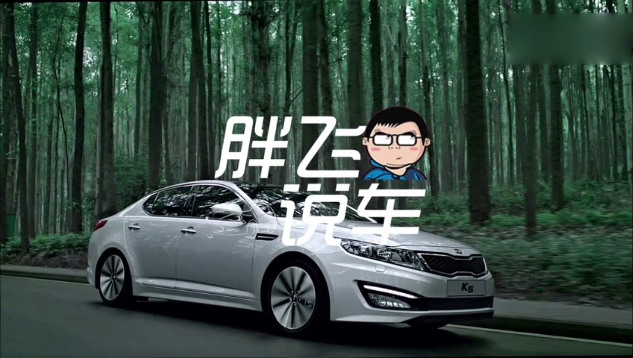 视频:胖飞说车:改款后的起亚K5还有多少人喜欢?店内静态实拍