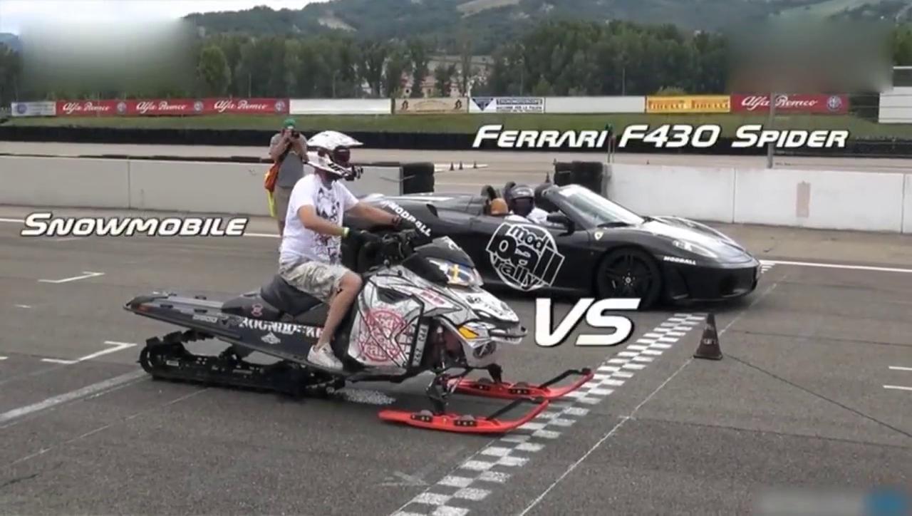 视频:雪地摩托车和法拉利458、法拉利f430赛跑,猜猜哪一个输给它了