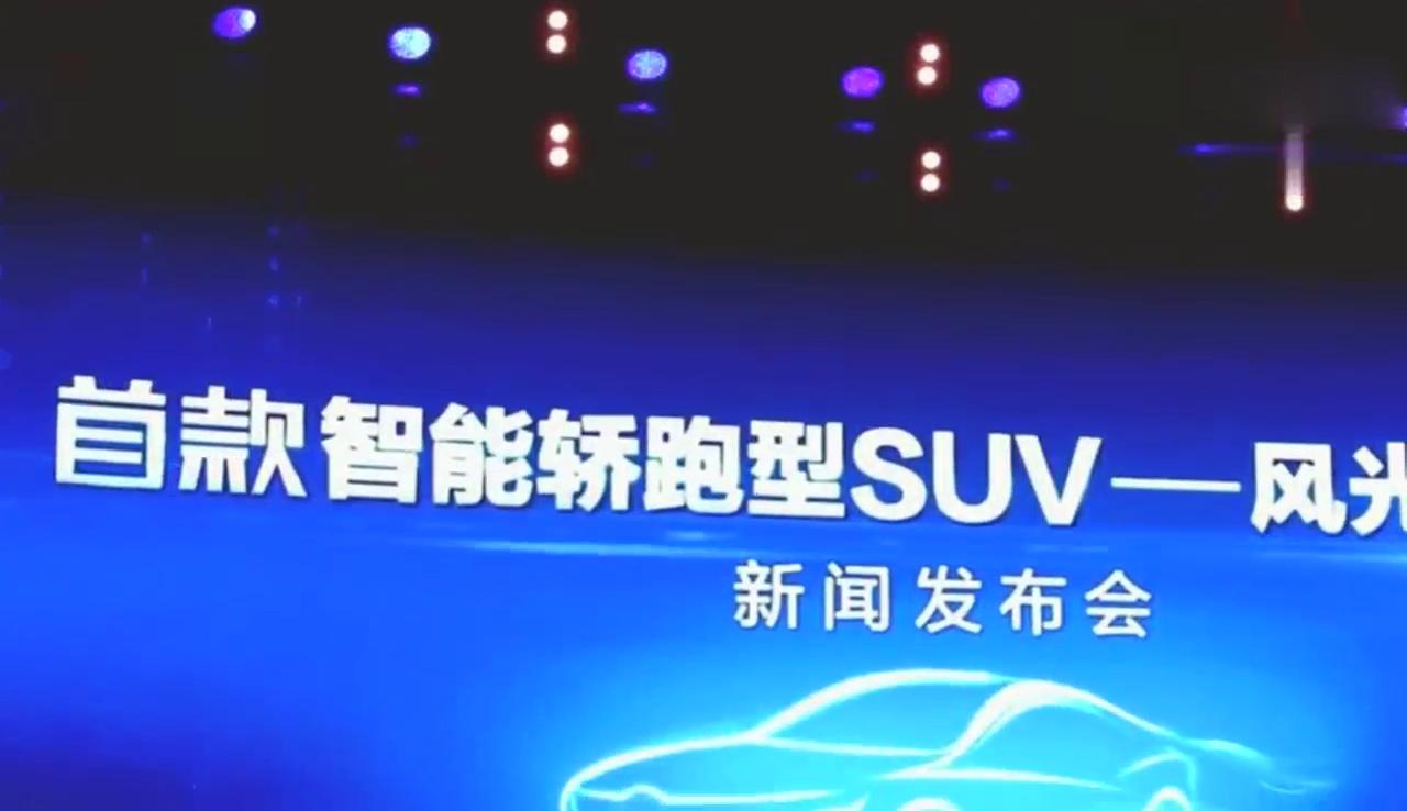 视频:东风风光iX5正式发布,中控还带两块屏,仅售10万起