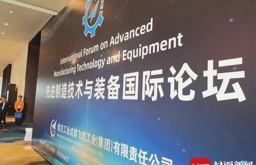 全球唯一供应商成飞民机交付第1000架波音787方向舵