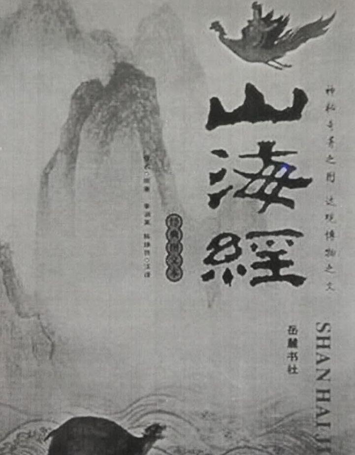 《山海经》解密照:一种鹿角鹰嘴的怪兽,在陕西一座古墓中被发现