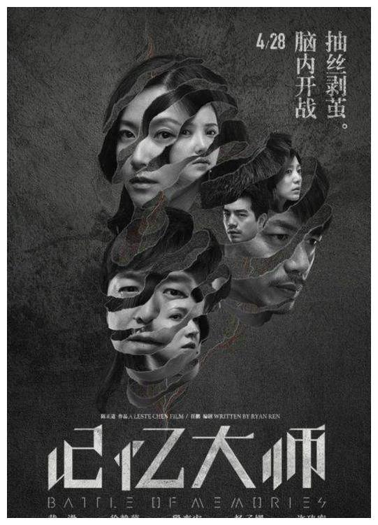 《记忆大师》:徐静蕾黄渤段奕宏等飚戏很精彩