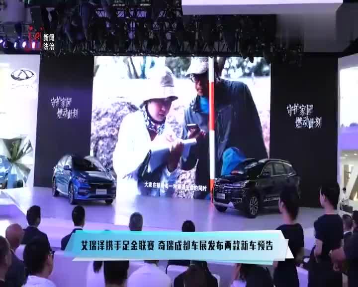 【成都车展】艾瑞泽携手足金联赛奇瑞成都车展发布两款新车预告