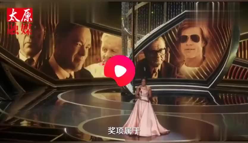 恭喜布拉德·皮特凭《好莱坞往事》斩获奥斯卡最佳男配奖