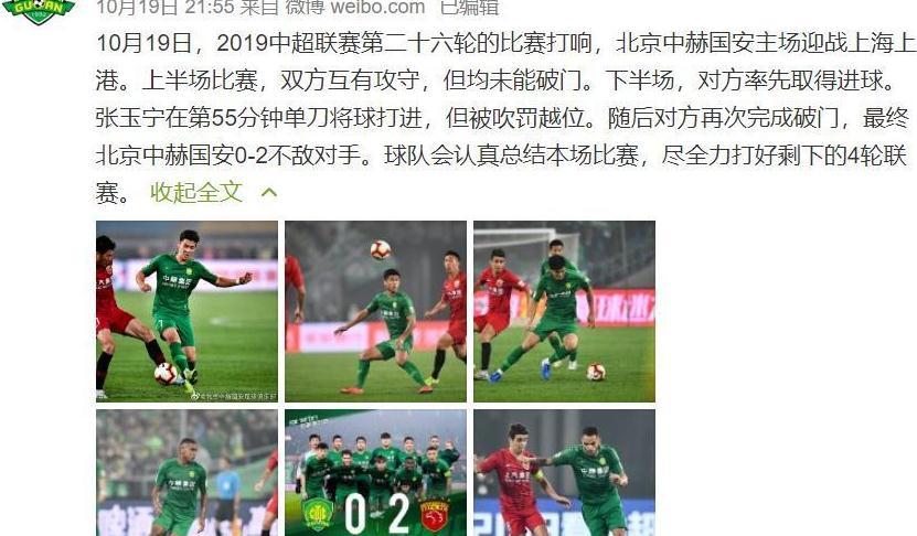 0-2上港后,国安官博被爆破:丢人现眼!李明和中赫啥时候滚蛋?