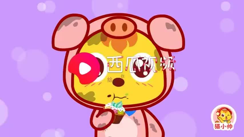 小猪交朋友小猪不爱洗澡身上脏脏的没有小动物和它做朋友