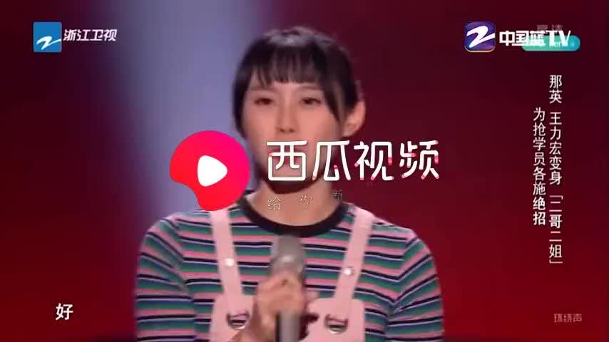 中国好声音那英王力宏欢乐开战为抢李芷婷争相用歌声告白