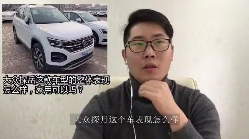 视频:大众探岳这款车型的整体表现怎么样家用可以吗