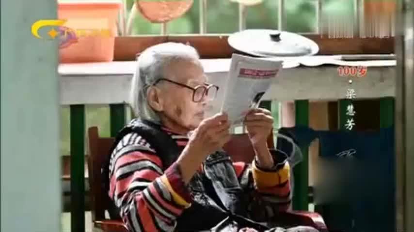 百寿探秘梁慧芳5100岁奶奶不仅精通阅读还能将诗歌倒背如流