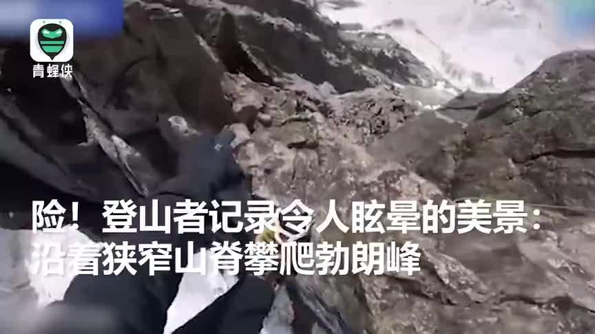 恐高慎入登山者记录令人眩晕的美景 沿着狭窄山脊攀爬勃朗峰