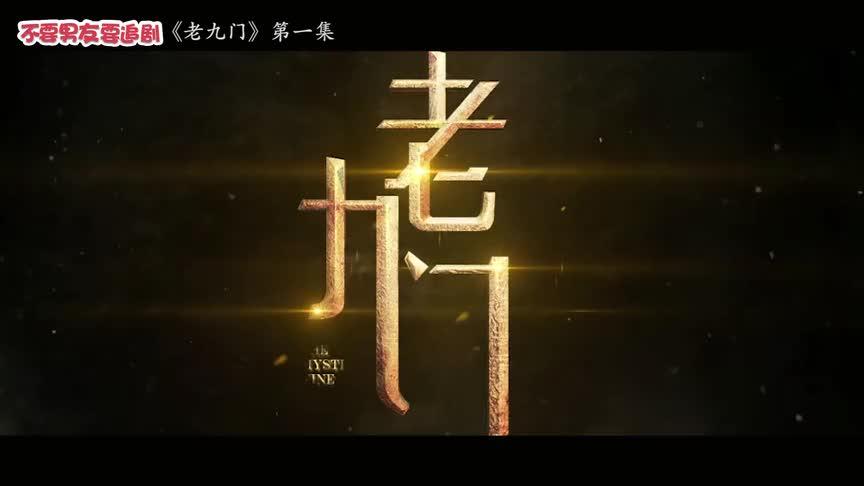 《老九门》第一集长沙惊现诡秘列车陈伟霆进入列车一探究竟