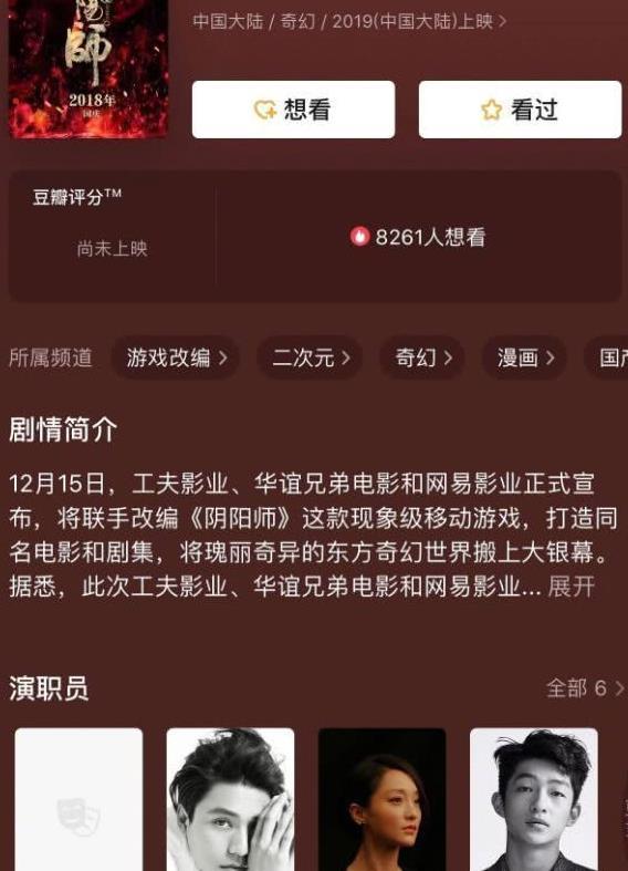 电影《侍神令》预告片已出,沈月搭档陈坤周迅出演有望翻红