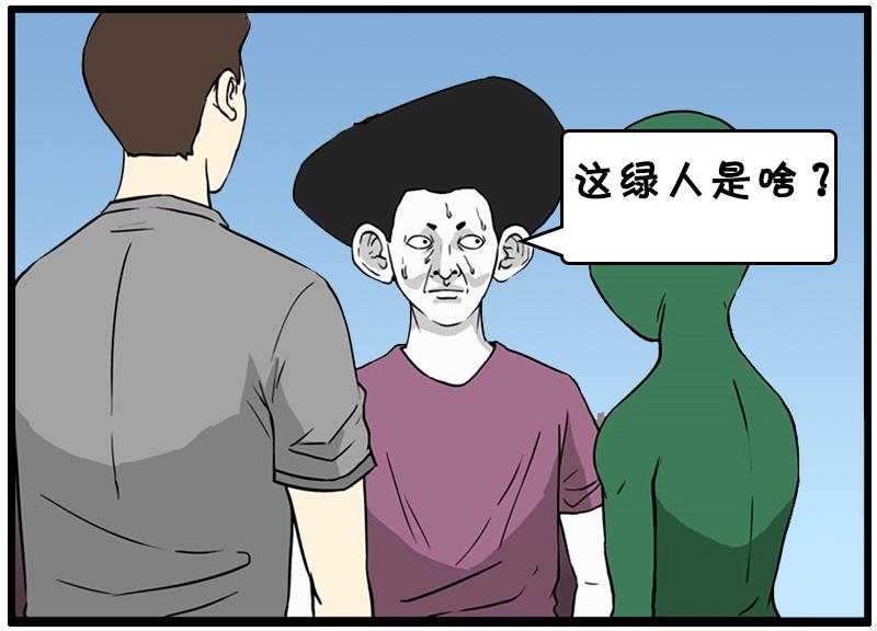 搞笑漫画:有同学女朋友的三个漫画心碎的爸爸图片