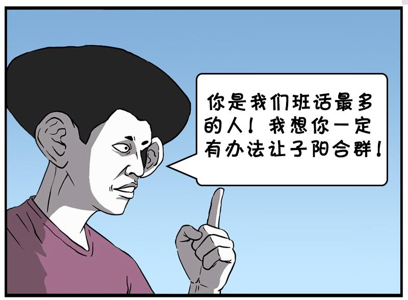 搞笑漫画:有少女女朋友的同学a少女漫画蕾姆三个图片