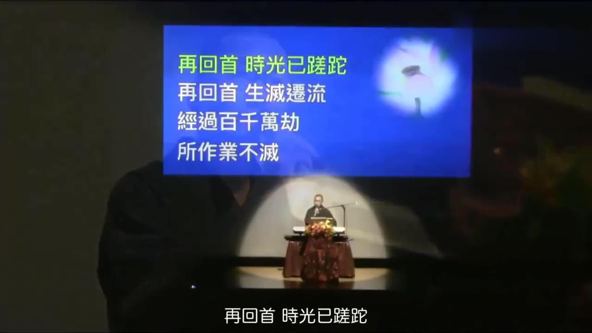 明海法师:自弹自唱的一首《再回首》,洗涤人的心灵,循环一整天
