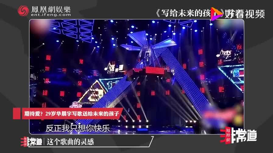 华晨宇自曝为爱犬写过歌