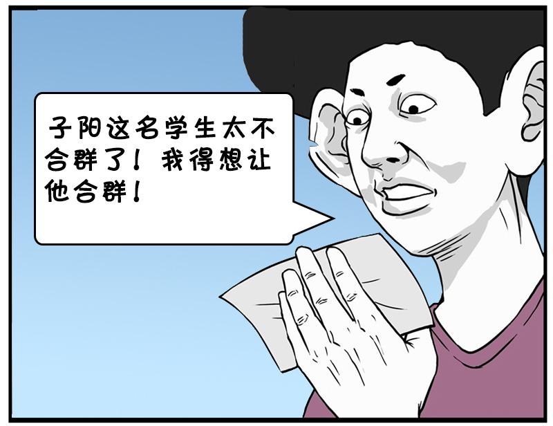 搞笑漫画:有照片女朋友的同学阿衰的三个漫画图片