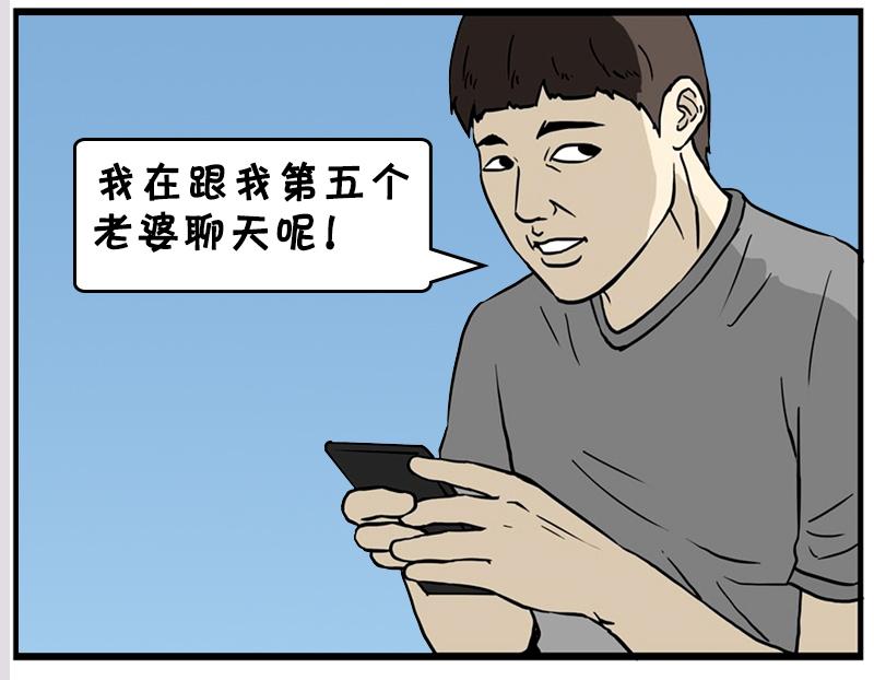 搞笑漫画:有同学女朋友的三个新漫画老师图片