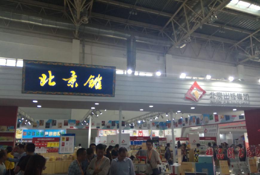 直击第十六届北京国际图书节,现场书香四溢,各省出版社争奇斗艳