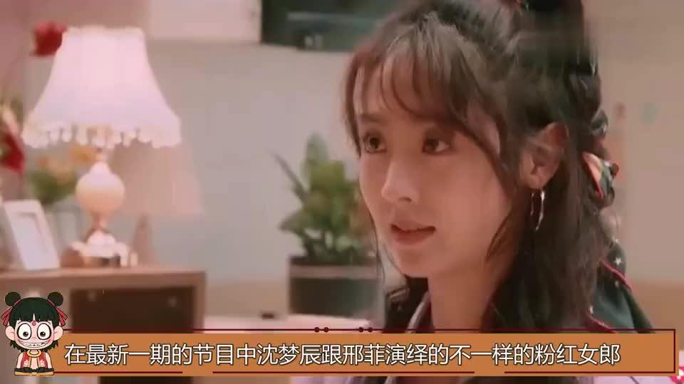演员请就位邢菲沈梦辰演绎不一样的粉红女郎惹全场爆哭