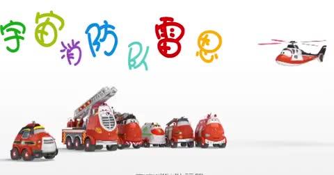 勇敢的消防车雷恩比肯发射了什么东西它们在变小