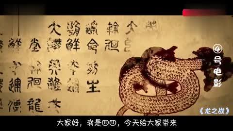 善恶巨龙为龙珠争斗千年当中国龙出场时其他生物都得靠边站