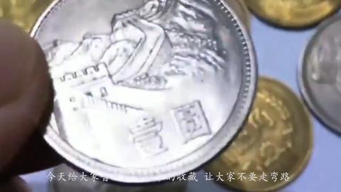 今非昔比的1元硬币已价值900元现在知道还不晚