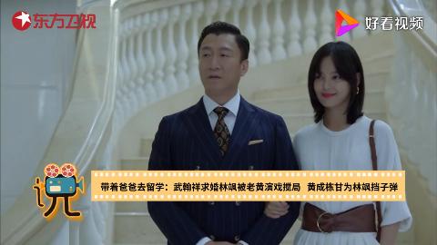 带着爸爸去留学:孙红雷假扮辛芷蕾男友 辛芷蕾想假戏真做?