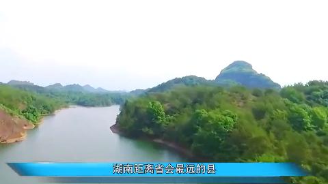 湖南距离省会最远的县也是全国最佳休闲旅游县是你家乡吗