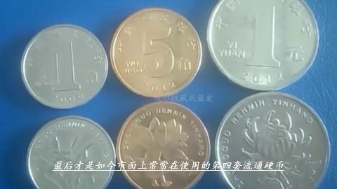 昙花一现的2角硬币一枚可卖260元你家还能找到吗