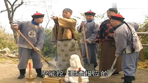 纪晓岚擅自做主挖开供奉的佛像结果眼前一幕瞬间懵了