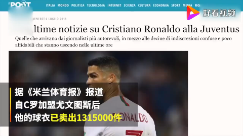 影响力惊人C罗尤文球衣卖了1.7亿欧销量超百万
