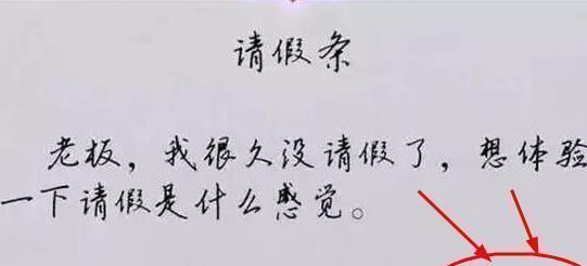 新来女员工写的请假条,这钢笔字写得太神了,老板立刻刮目相看!