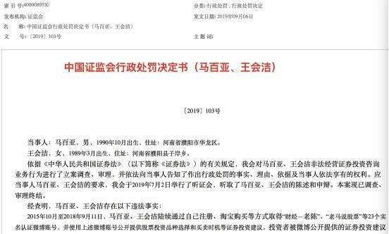 """90后夫妻通过微博""""荐股""""获利268万,无证反手被罚537万"""