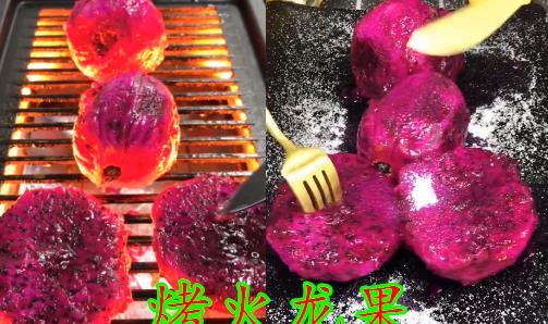 """万物皆可""""烧烤"""",火龙果VS葡萄,看到雪糕:这还能吃么?"""