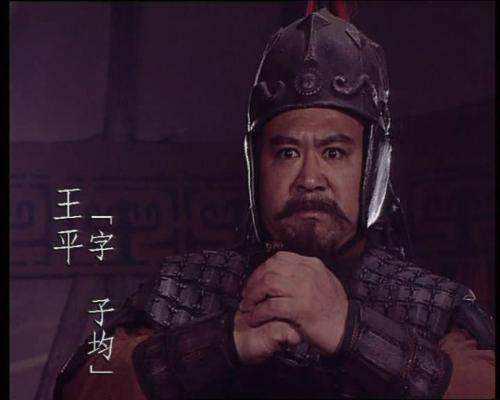 王平很倒霉,两次做副将,战术非常正确却受制于主将