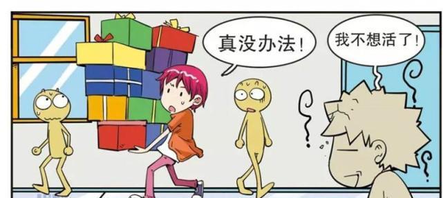 漫画:阿谁是赠品