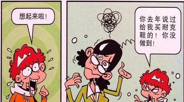 """衰漫画:小衰""""口吞网球""""做行动?""""高智商补品""""加强影象力"""