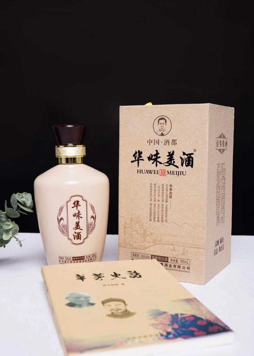 茅台前身,华茅传承,华味美酒,古法酿造!
