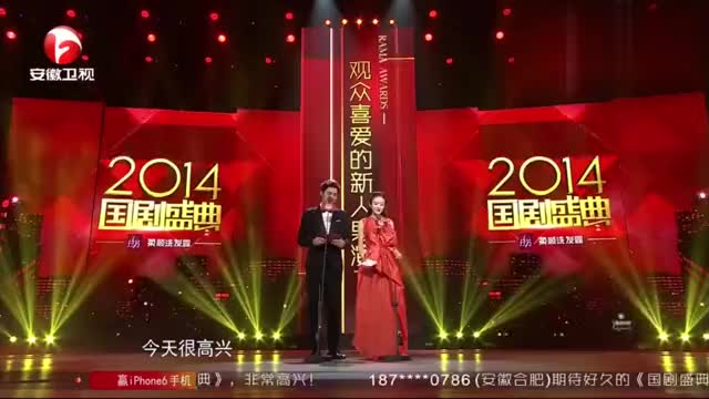 李易峰与赵丽颖担任颁奖嘉宾,杨玏荣获观众喜爱新人男演员奖!